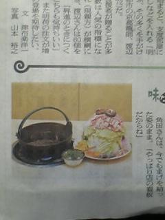 旭基ちゃんこ鍋