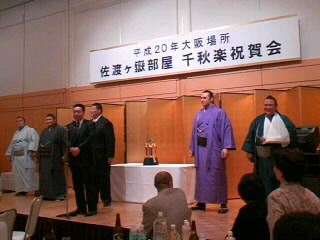 2008春場所千秋楽パーティー@佐渡ヶ嶽部屋